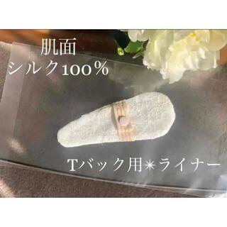 ラペルラ(LA PERLA)の91【Tバック用】シルク100% おりものシート 布ナプキン 布ライナー(その他)