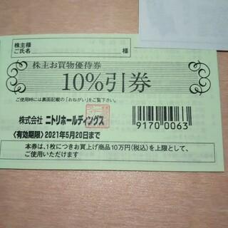 ニトリ(ニトリ)のニトリ 10%引き 株主優待券 1枚(ショッピング)