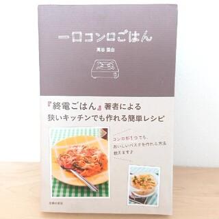 一口コンロごはん レシピ ブック 料理本 ご飯 料理 本 コンロ 簡単 ブッグ (料理/グルメ)