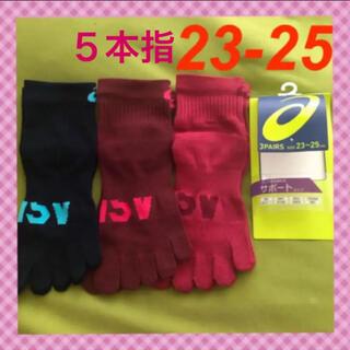 アシックス(asics)の【アシックス】5本指高機能 レディース 靴下 3足組AS-11a 23-25(ソックス)