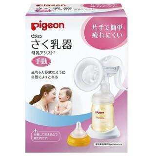【新品、未使用】Pigeon ピジョン 搾乳器
