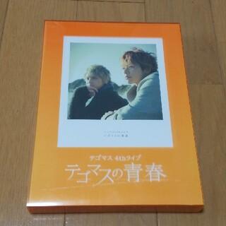 ジャニーズ(Johnny's)のテゴマス 4thライブ テゴマスの青春 DVD初回盤(ミュージック)