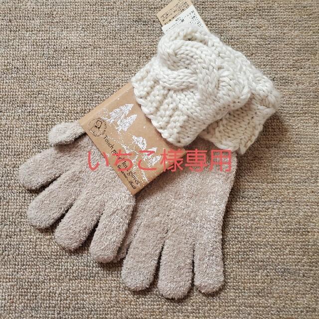 SM2(サマンサモスモス)の未使用 SM2 手袋 レディースのファッション小物(手袋)の商品写真