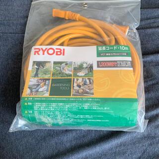 リョービ(RYOBI)のRYOBI 延長コード 10m(その他)