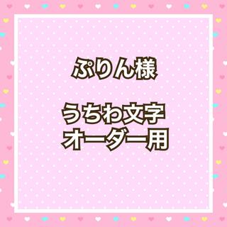 ぷりん様  うちわ文字オーダー用(アイドルグッズ)