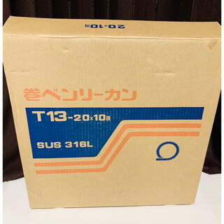 三栄水栓製作所 巻ベンリーカン T13-20×10m【新品未使用品】(その他)