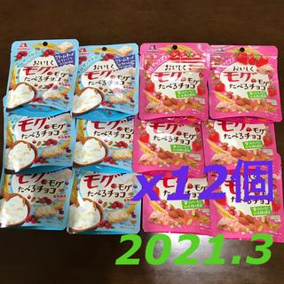 モリナガセイカ(森永製菓)のおいしくモグモグたべるチョコ 2種12袋(菓子/デザート)