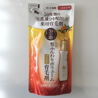 ロートセイヤク(ロート製薬)の髪ふんわりボリューム育毛剤 つめかえ用(スカルプケア)