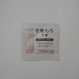 コフレドール(COFFRET D'OR)のコフレドール フルキープベースUV 化粧下地 試供品 サンプル(化粧下地)