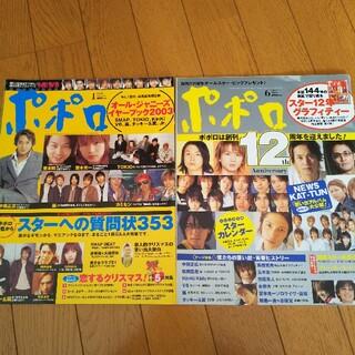 スマップ(SMAP)の1996年 ポポロ SMAP 雑誌 切り抜き 匿名配送(アート/エンタメ/ホビー)