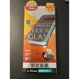 アップル(Apple)のiPhone 12 mini 5.4インチ プライバシーガラスフィルム(保護フィルム)