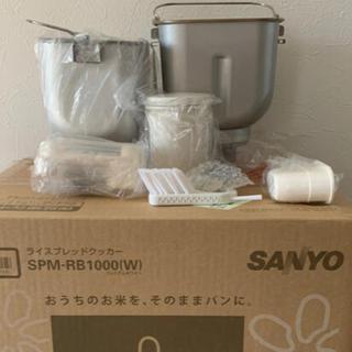 サンヨー(SANYO)のもこもこ様《未使用品》GOPAN  ★部品含めて送料込み(ホームベーカリー)