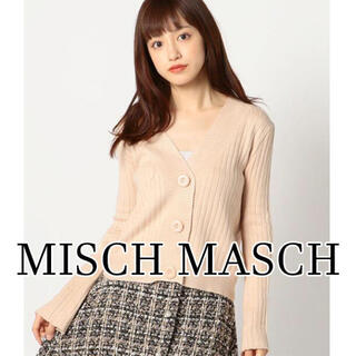ミッシュマッシュ(MISCH MASCH)の新品 ミッシュマッシュ リブニット カーディガン タグ付き 未使用(カーディガン)