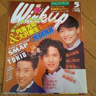 スマップ(SMAP)の1992年 ウインクアップ SMAP 雑誌 切り抜き 匿名配送(アート/エンタメ/ホビー)
