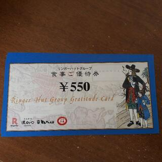 リンガーハット株主優待券5枚 2750円相当(レストラン/食事券)