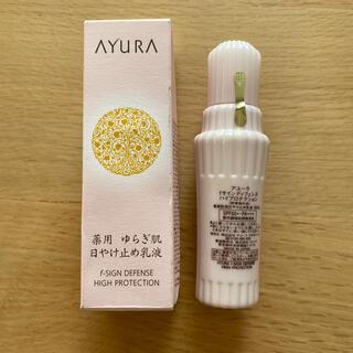 アユーラ(AYURA)のAYURA 薬用 ゆらぎ肌日やけ止め乳液(日焼け止め/サンオイル)