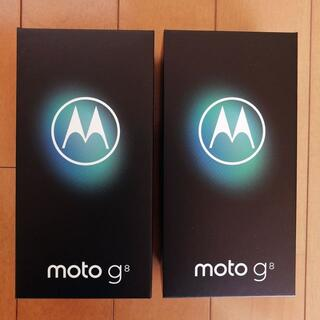 アンドロイド(ANDROID)の【新品未開封】moto g8 ノイエブル- SIMフリー 2台セット(スマートフォン本体)