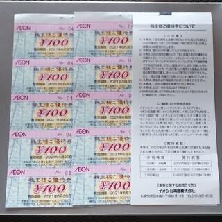 イオン(AEON)のイオン株主優待券🍏10枚(ショッピング)