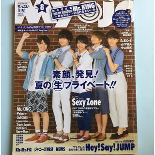 ジャニーズ(Johnny's)のMYOJO 2016年8月号(アイドルグッズ)