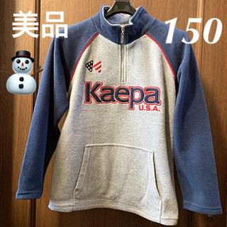 ケイパ(Kaepa)の 【美品🍎Kaepa】  裏起毛トレーナー   150サイズ(ジャケット/上着)