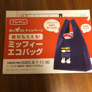 ヤマザキセイパン(山崎製パン)のフジパン 本仕込 応募券(その他)