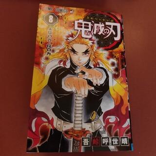 鬼滅の刃 8巻 漫画 コミックス(少年漫画)