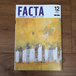 FACTA 2020年12月(ビジネス/経済/投資)