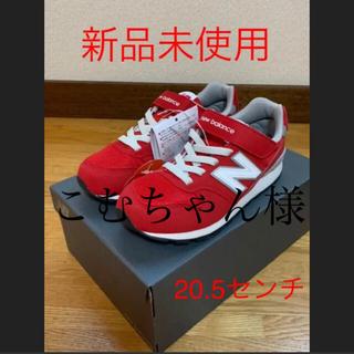 【タグ付新品未使用】ニューバランス スニーカー 20.5cm(ヨガ)