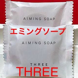 スリー(THREE)の希少品✨エミングソープ*エミング ソープ セット☆サボン ♡THREE スリー(洗顔料)