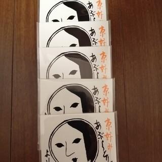 ヨージヤ(よーじや)のよーじや あぶらとり紙20枚×3セット 5冊(あぶらとり紙)