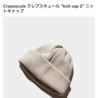 クレプスキュール crepuscule ニットキャップ ベージュ beige