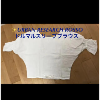 URBAN RESEARCH ROSSO - ⭕️URBAN RESEARCH ROSSO ドルマルスリーブブラウス