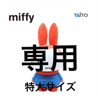 タイトー(TAITO)のミッフィー 特大サイズ MORE ぬいぐるみvol.5 非売品(キャラクターグッズ)