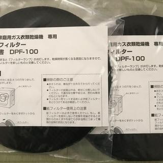 リンナイ(Rinnai)のDPF-100 リンナイ衣類乾燥機フィルター(衣類乾燥機)
