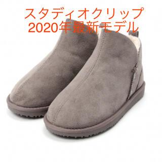 スタディオクリップ(STUDIO CLIP)の★2020年秋冬★スタディオクリップ ムートンブーツ(ブーツ)