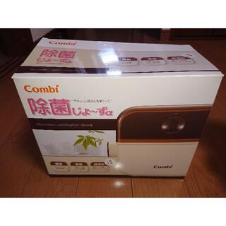 コンビ(combi)のcombi 除菌じょーず(離乳食器セット)