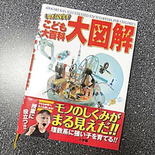 小学館 - ☆こども大百科大図鑑☆ キッズぺディア