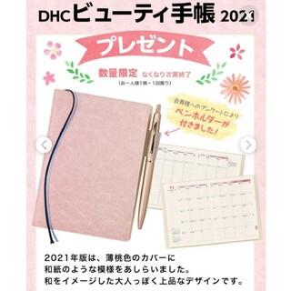 ディーエイチシー(DHC)のDTC  ビューティ手帳 2021年  スケジュール帳(カレンダー/スケジュール)