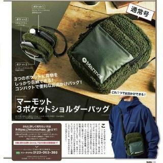 MARMOT - 【未使用】monomax12月号付録 マーモット フリースショルダーバッグ