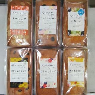 【地域限定】金澤兼六パウンドケーキ 詰め合わせ 6本(菓子/デザート)