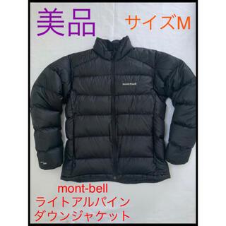 モンベル(mont bell)の☆送料無料☆ mont-bell モンベルライトアルパインダウンジャケット 美品(ダウンジャケット)
