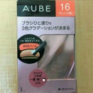 AUBE couture - オーブ ブラシひと塗りシャドウN オレンジ系