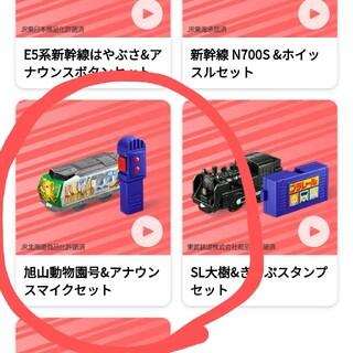 ハッピーセット プラレール(電車のおもちゃ/車)