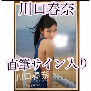 ワニブックス(ワニブックス)の川口春奈直筆サイン入り写真集 haruna(アート/エンタメ)