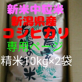 sweetorange様専用(米/穀物)