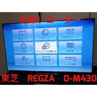 トウシバ(東芝)の東芝 REGZA D-M430(ブルーレイレコーダー)
