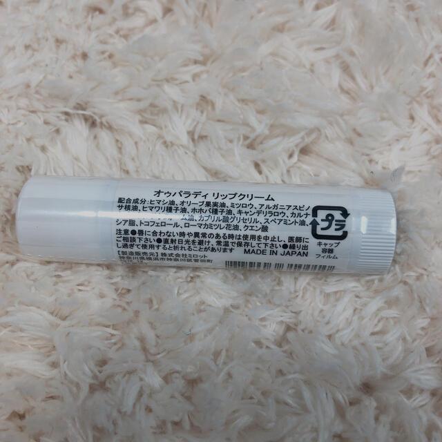 AUX PARADIS(オゥパラディ)のオウパラディ リップクリーム コスメ/美容のスキンケア/基礎化粧品(リップケア/リップクリーム)の商品写真