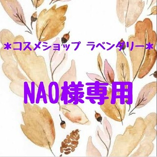 カネボウ(Kanebo)のNAO様専用(ブースター/導入液)
