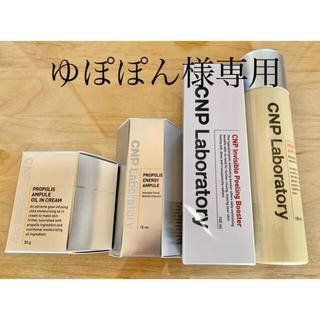 CNP - CNP化粧品 スペシャルケア 4点セット