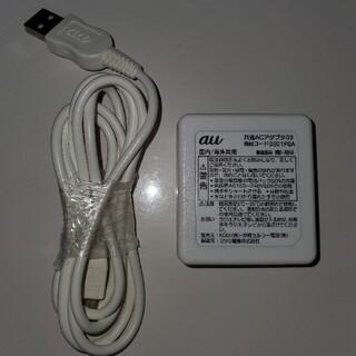エーユー(au)のau  充電器 (バッテリー/充電器)